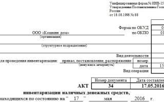 Акт об инвентаризации денежных средств в кассе