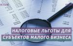 Льготное налогообложение для юридических лиц