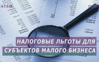 Вопрос по льготам налогообложения для предприятия