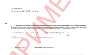 Какие документы подаются при регистрации ООО?