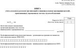 Книга доходов и расходов ИП на УСН