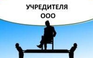 Смена учредителя ООО 2018 год пошаговая инструкция