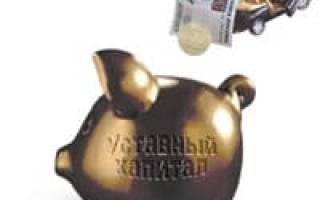 Проводки по внесению уставного капитала в кассу