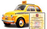 Как получить лицензию водителя такси?