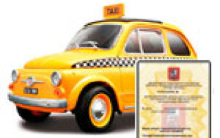 Условия получения лицензии на такси
