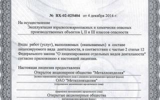 Образец заявления на получение лицензии Ростехнадзора
