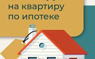 Зачем нужна закладная по ипотеке