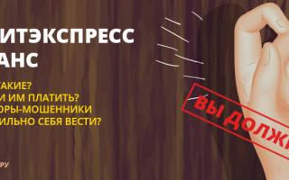 Кредит экспресс Россия что это такое