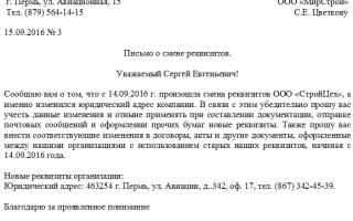 Письмо о смене юридического адреса ООО образец