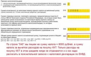 Уменьшение налога ЕНВД на сумму кассового аппарата