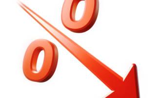 Как понизить процентную ставку по кредиту