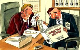 Испорченная кредитная история как взять кредит
