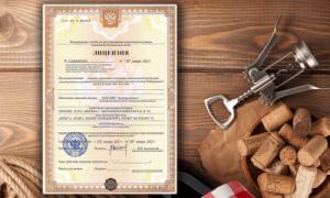Как получить лицензию на алкоголь для кафе?