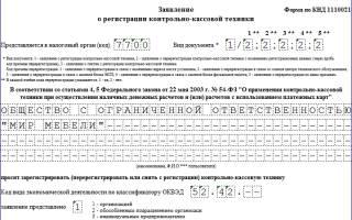 Заявление о регистрации кассового аппарата в налоговой