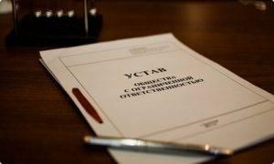 Как подписать устав при регистрации ООО?