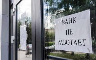 Если банк банкротится что с кредитом