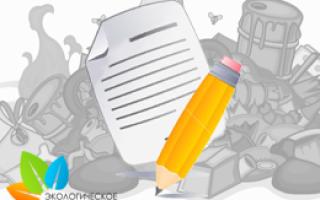 Лицензия на транспортировку отходов 5 класса опасности