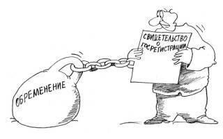 Обременение ипотека в силу закона что это