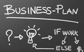 Как составить бизнес план для ИП образец?