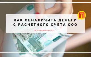 Как снять прибыль с расчетного счета ООО?
