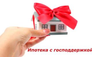 Как погасить ипотеку с помощью государства