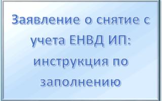 Заявление ИП о снятии с ЕНВД