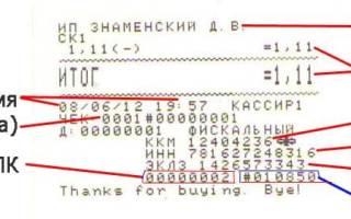 Как печатать чеки на кассовом аппарате?