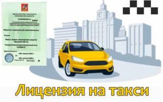 На какой срок выдается лицензия такси?