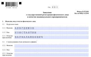 Заявление на открытие ИП по форме р21001