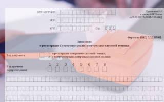 Заявление о постановке кассового аппарата на учет