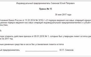 Лимит кассы в 2017 году для ООО