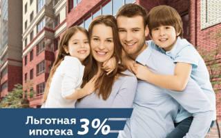Государственная ипотека под 3 процента как получить
