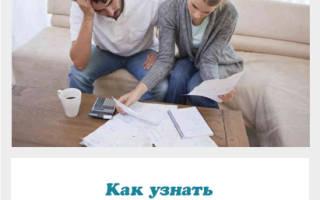 Как узнать задолженность по кредиту через интернет