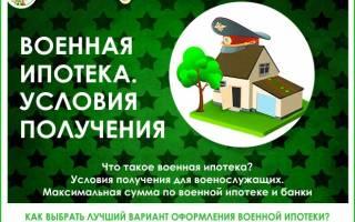 Как взять военную ипотеку