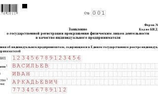 Заявление на закрытие ИП форма р26001
