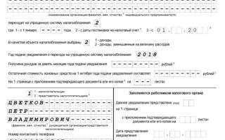 Уведомление о выборе системы налогообложения для ООО