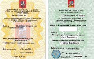 Оформление лицензии на такси без открытия ИП