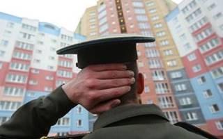 Что такое военная ипотека условия