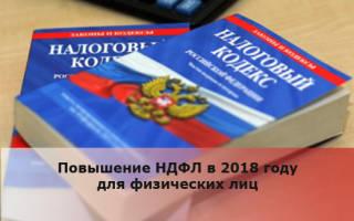 Повышение подоходного налога в России в 2018