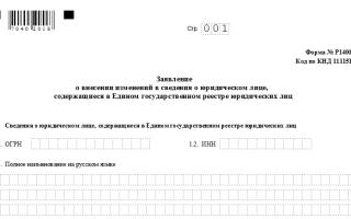 Смена директора ООО 2017 год пошаговая инструкция