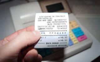 В каких случаях не пробивается кассовый чек?
