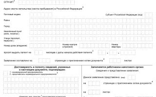 Реквизиты для оплаты патента для ИП