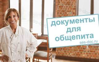 Лицензия на приготовление пищи