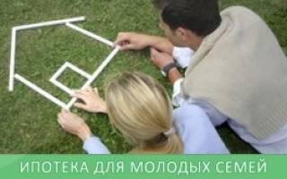 Что значит молодая семья для ипотеки
