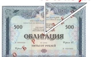 Налогообложение купонного дохода по ОФЗ