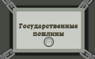 Госпошлина за открытие ООО в 2018 году