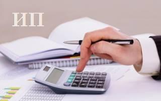 Есть ли у ИП бухгалтерский баланс?