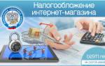 Режим налогообложения для интернет магазина