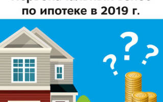 Какой нужен первоначальный взнос для ипотеки