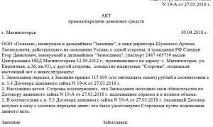 Акт передачи денежных средств образец по кассе